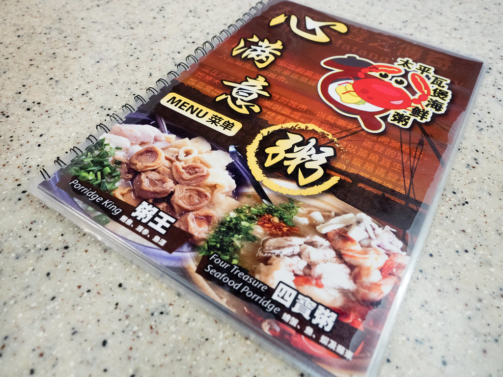Food menu front cover for Taiping Seafood Porridge Restaurant at Puchong (太平瓦煲海鲜粥)
