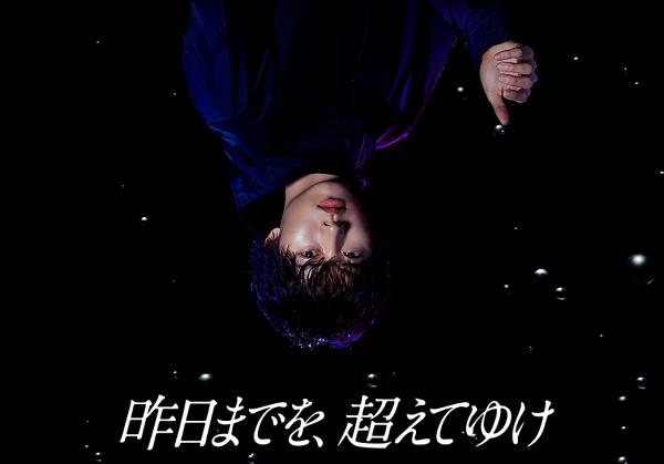 山崎賢人のGalaxy【昨日までを、超えてゆけ】