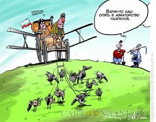 barin-aviator