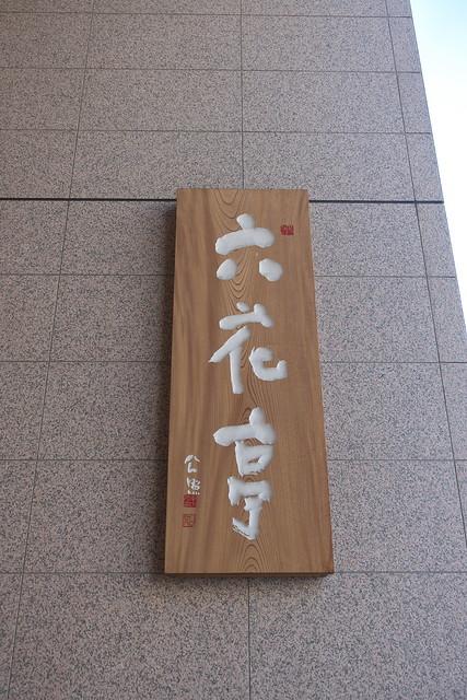 六花亭札幌本店3回目_01
