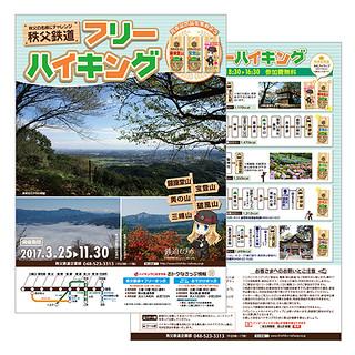 秩父鉄道フリーハイキング☆パンフレット