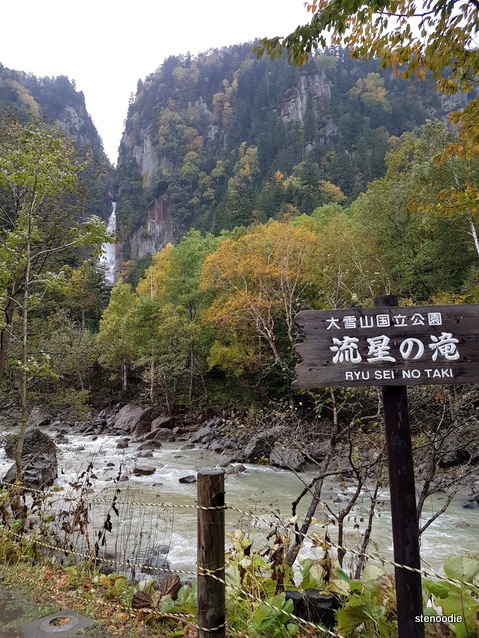 Ryu Sei No Taki waterfall