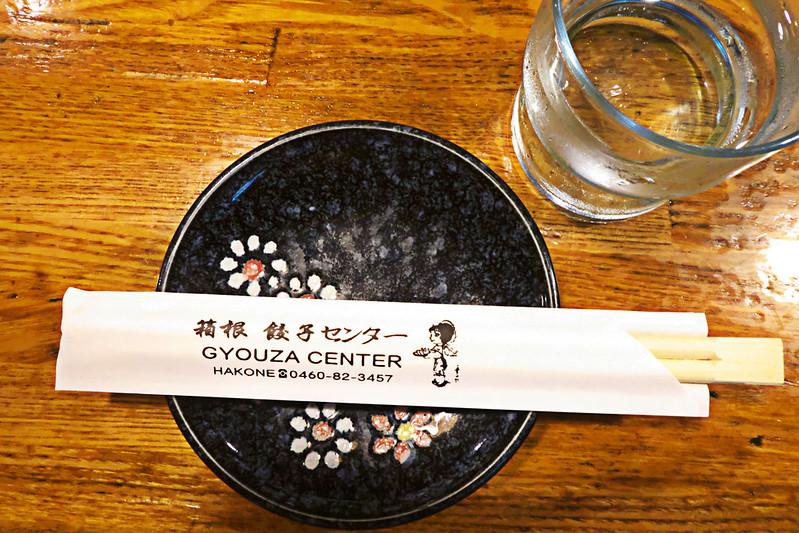 箱根 餃子センター