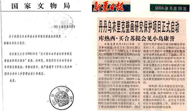 左:1988年新疆文化庁との契約で予備調査を開始、92年に発出された国家文物局ニヤ調査正式許可証 右:2002年新疆文物局とのダンダンウイリク遺跡調査で発掘した壁画の保護協議書等を報じる新疆日報