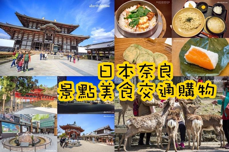 奈良景點美食餐廳小吃交通購物懶人包