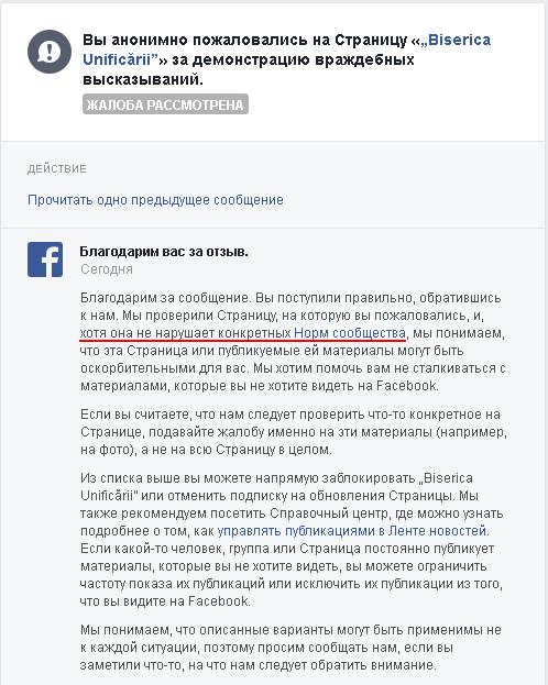 """Rezultat revizuire plângere pentru eliminarea paginii false a """"bisericii unificării"""" de pe Facebook"""