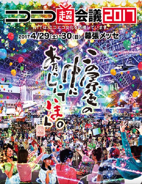 【ニコニコ超会議2017】2017年4月29日、30日 幕張メッセで開催!