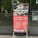 熊本地震・東日本大震災報告写真展 〜あの日を忘れない
