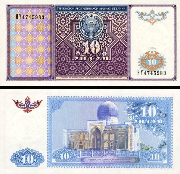 10 Sum Uzbekistan 1994, P76