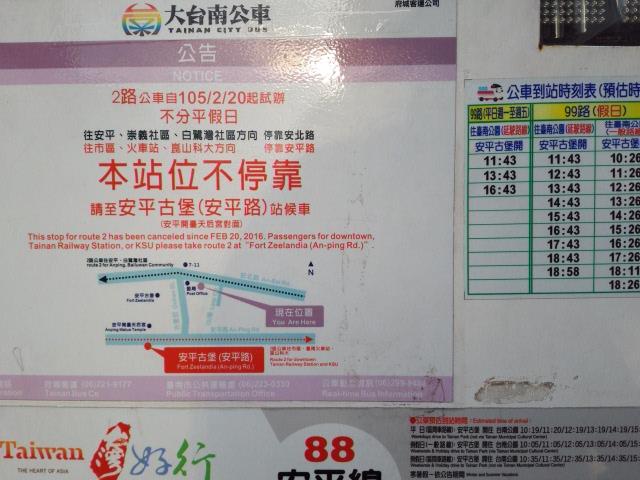 安平99番バスの時刻表