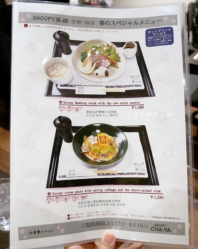 32 日本京都 錦市場 史努比茶屋 スヌーピー茶屋