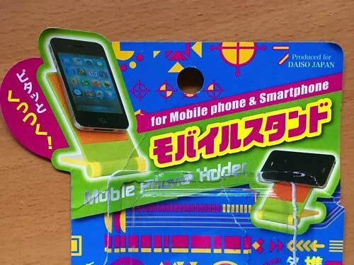 mobilestand3