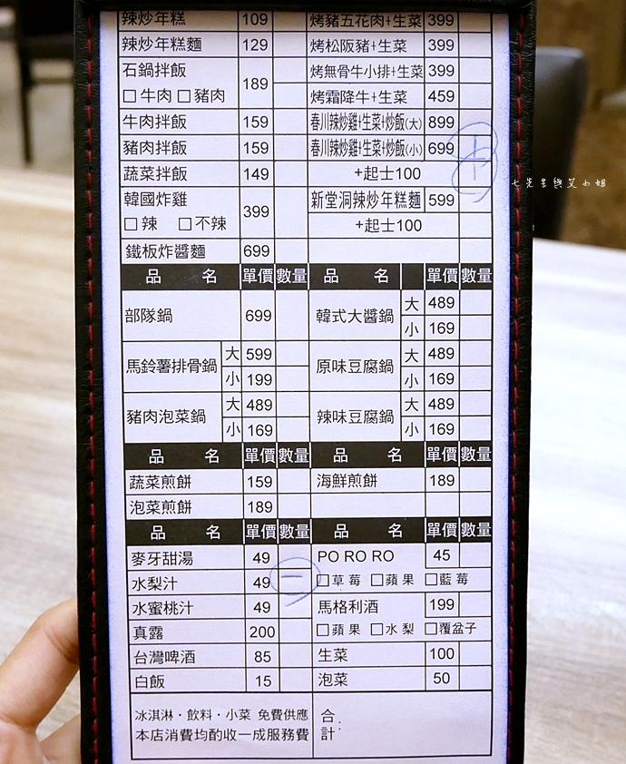 5 江原道韓國料理 新北美食 板橋美食 江原道韓國料理文化店