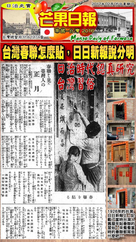 170205 芒果日報--日治史實--台灣春聯怎麼貼,日日新報說分明