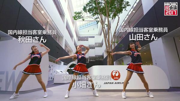 【動画】JALが「バタフライ・グラフィティ」踊ってみた!ニコニコ超会議2017
