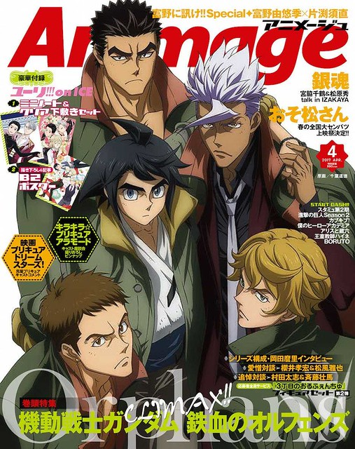 Animage April 2017