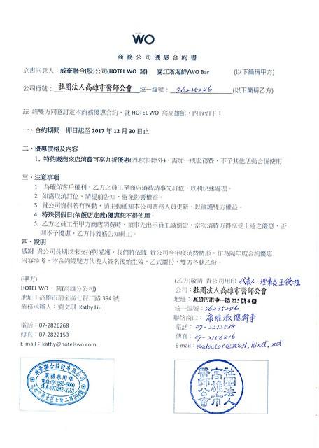 WO商務優惠合約書2