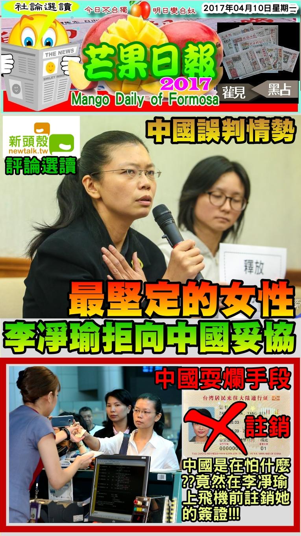 170410芒果日報--社論選讀--堅定女性李淨瑜,拒絕向中國妥協