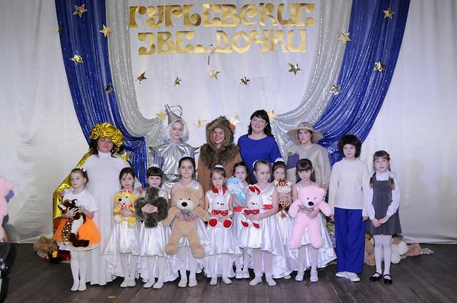 Гурьевские звездочки 2017