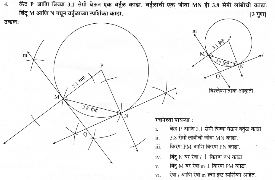 maharastra-board-class-10-solutions-for-geometry-Geometric-Constructions-ex-3-2-4