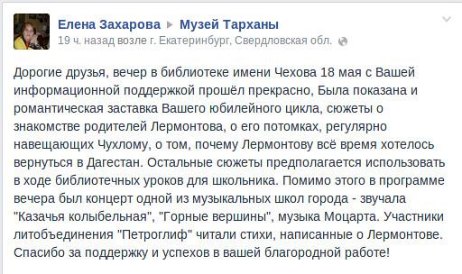 Отзыв посетителя о Тарханах, Елена Захарова