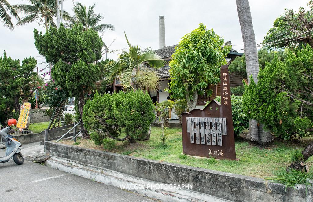 都蘭糖廠咖啡屋