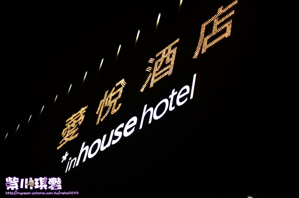 台中薆悅酒店-001