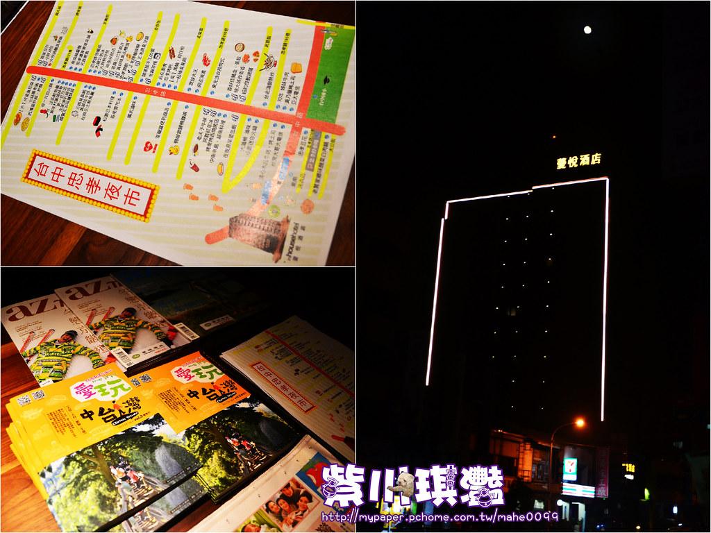 台中薆悅酒店-005
