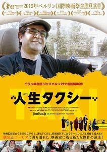 「人生タクシー」のポスター