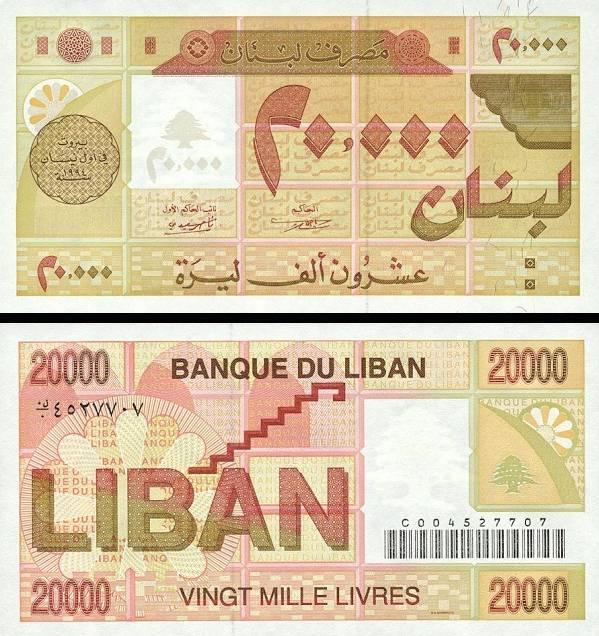 20 000 Livres Libanon 1994, P72