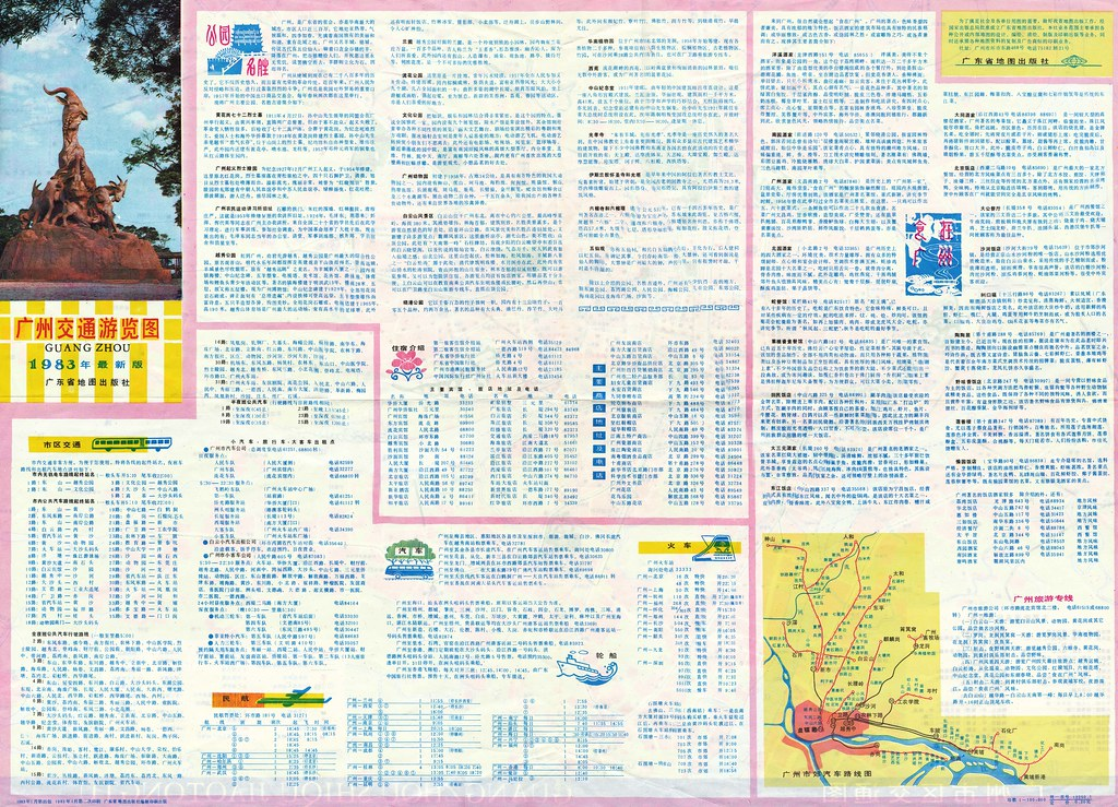 Guangzhou Transport and Tourist Map 1983 Side 1
