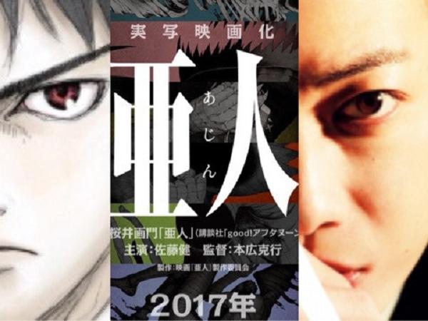 世界を震撼させた大ヒットコミック「亜人」が映画実写化!特報が解禁!!