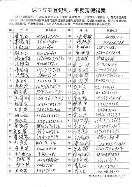 20170313-4-集访人大-28