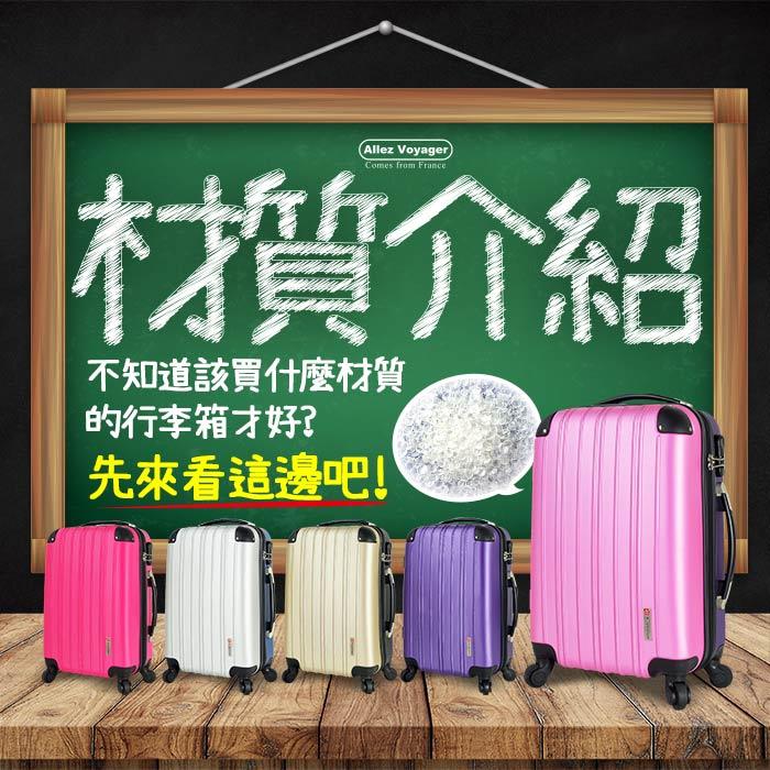 行李箱學院主圖-1-700
