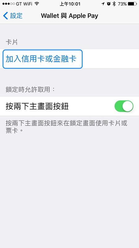 新買iPhone的注意事項10