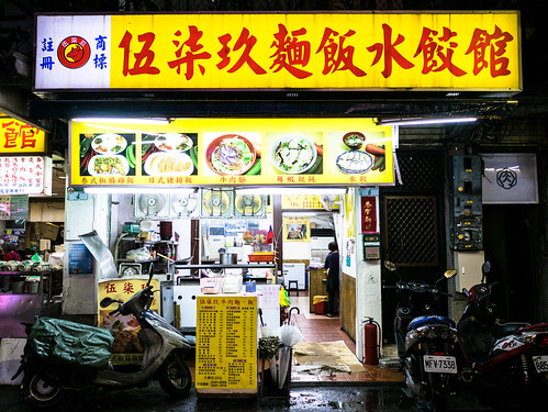 台湾・台北、伍柒玖麵飯水餃館。店の外観の写真。