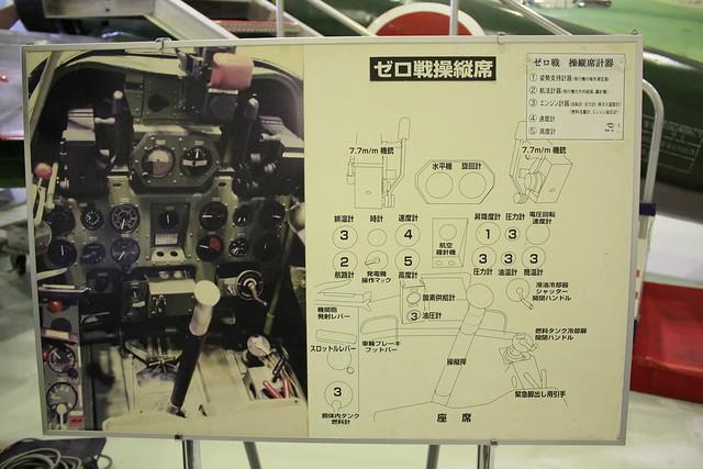 零式艦上戦闘機 ゼロ戦 IMG_5222