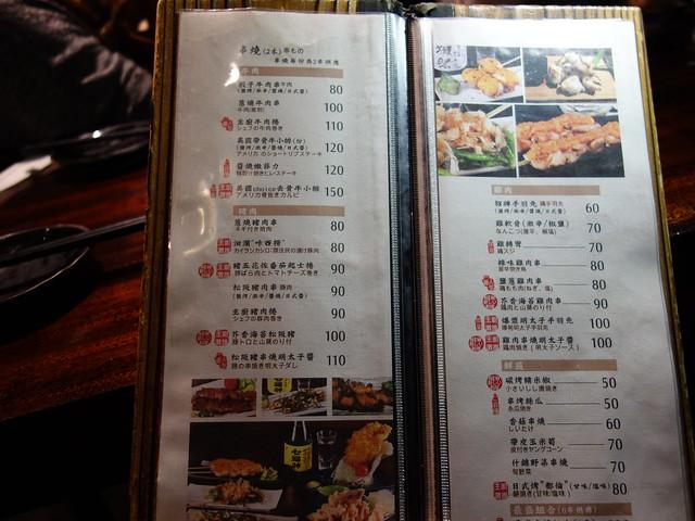 菜單之二:串燒@花蓮老時光居酒屋