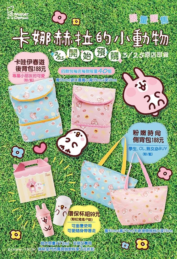 19 Mister Donut x 卡娜赫拉的可愛小動物 Kanahei's Small animals