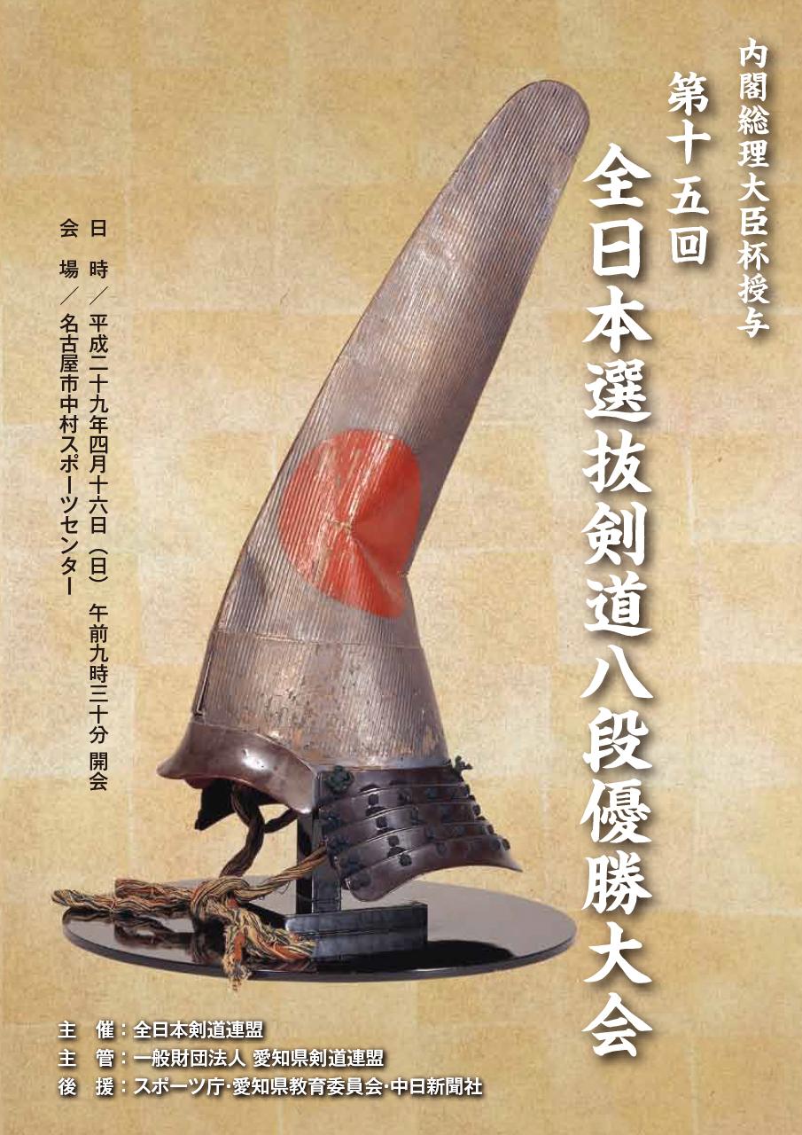 第15回全日本選抜剣道八段優勝大会プログラム表紙