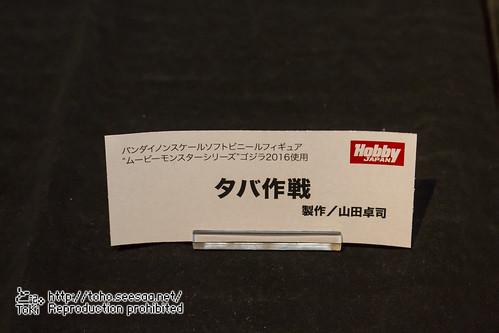 Shin_Godzilla_Diorama_Exhibition-120