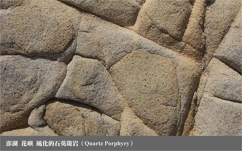 花嶼 風化的石英斑岩