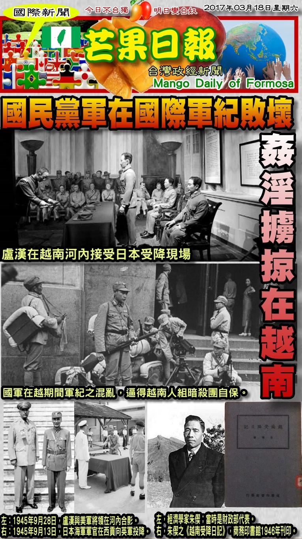 170318芒果日報--國際新聞--國民黨姦淫擄掠,越南人組暗殺團