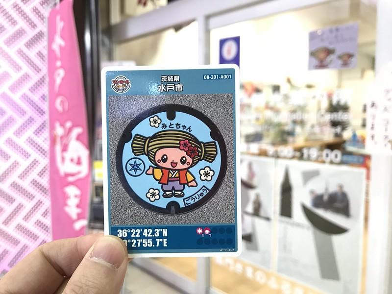 冬の青春18きっぷの旅 水戸ディープ散歩編