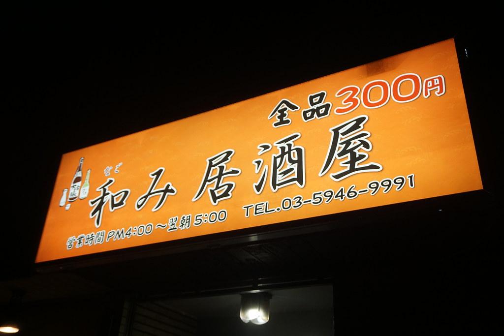 和み居酒屋(桜台)