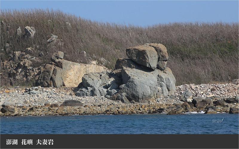 花嶼_夫妻岩