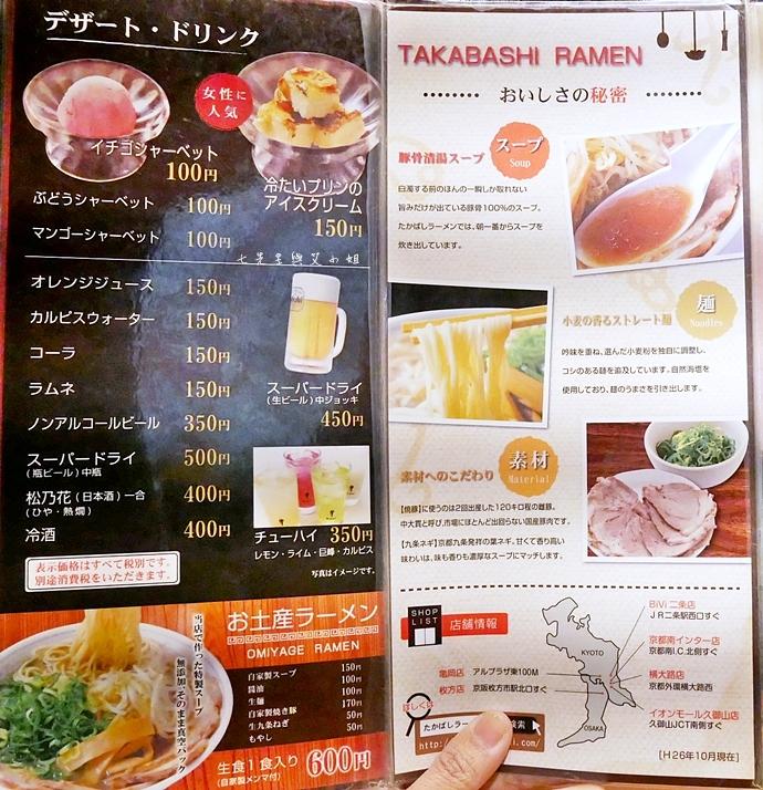 8 京都拉麵 たかばしラーメン  Takahashi Ramen BiVi二条店