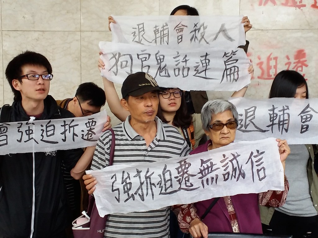 大觀居民周伯伯和楊奶奶(中)抗議退輔會強拆迫遷。(攝影:張智琦)