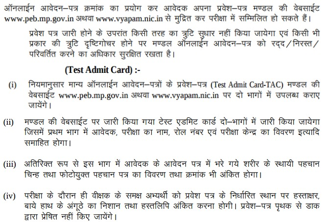 MP B.Ed. Entrance Test Admit Card