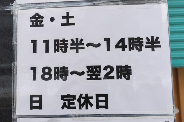 辛いラーメン14_11